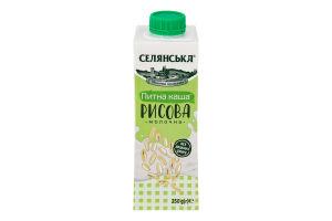 Каша молочная 2.5% питьевая рисовая ультрапастеризованная Селянська т/п 250г