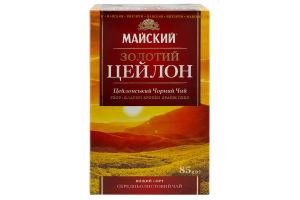 Чай чорний цейлонський Золотий Цейлон Майский к/у 85г