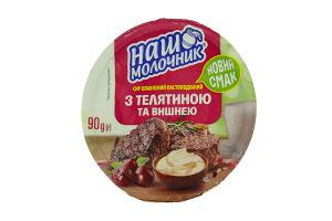 Сир пл Телятина з Вишнею 40% Наш Молочник (стак90гр)