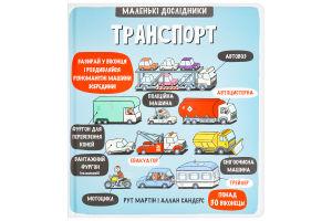Книжка «Транспорт»