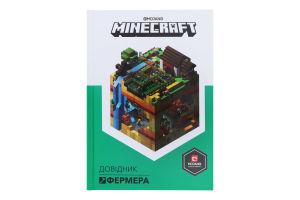 Книга для дітей від 10років Довідник фермера Minecraft 1шт
