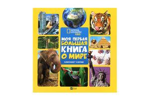 Книга VIVAT Моя первая большая книга О мире