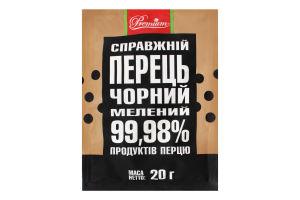 Перець 99.98% чорний мелений Справжній Premium м/у 20г