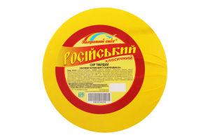 Сыр 50% твердий класичний Російський Здоровий світ кг