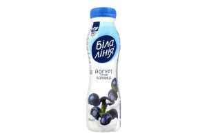 Йогурт 1.5% Черника Біла Лінія п/бут 250г
