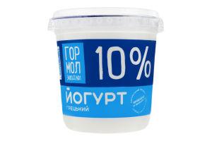 Йогурт 10% Грецький Гормолзавод №1 ст 350г