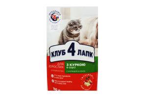 Корм для взрослых кошек с курицей в соусе Клуб 4 лапы м/у 100г