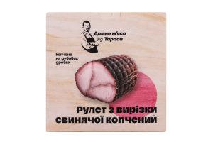 Рулет с вырезки свинной на дубовых дровах Лавка традицій кг