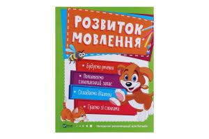 Книга Развитие речи Школа раннего развития Vivat 1шт