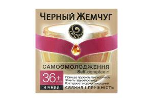 Крем для лица ночной 36+ Черный жемчуг 50мл
