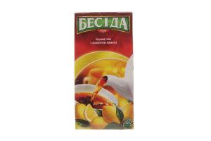 Чай чер.лимон Беседа 26х1.5г