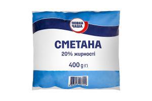 Сметана Повна Чаша 20% п/э