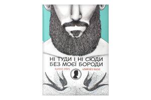 Книга Vivat Ни туда и ни сюда без моей бороды укр