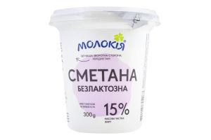 Сметана 15% безлактозная Молокія ст 300г
