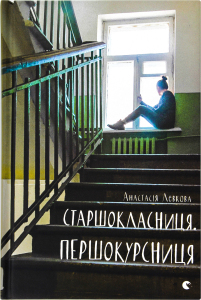 Книга Вид.Старого Лева Старшеклассница Первокурсн