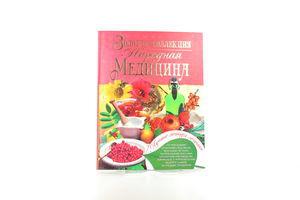 """Книга """"Народная медицина"""" БАО"""