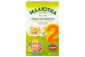 Смесь сухая молочная для детей от 6 до 12мес №2 Малютка Premium к/у 350г