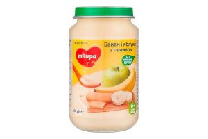 Пюре фруктове для дітей від 6міс Банан і яблуко з печивом Milupa с/б 190г