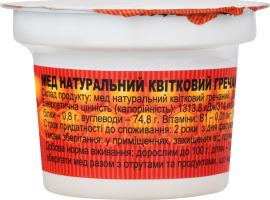 Мед гречневый від Миколи Івановича ст 150г