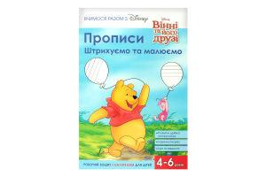 Книга Disney Штрихуємо і малюємо Прописи