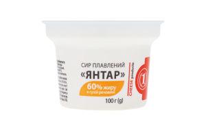 Сир плавлений 60% Янтар 1 ст 90г