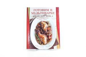 Книга Готовим в мультиварке Ексмо
