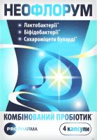 Добавка диетическая Неофлорум 4шт
