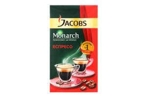 Кофе натуральный жареный молотый Эспрессо Monarch Jacobs м/у 230г