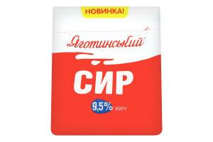 Творог 9.5% Яготинський м/у 350г
