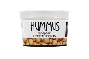 Хумус з нуту десертний зі смаком шоколаду Yofi! ст 250г