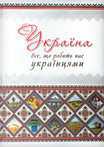 Книга Україна Все що робить нас українцями Виват