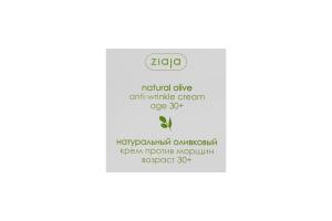 Крем для лица против морщин Натуральный оливковый 30+ Ziaja 50мл