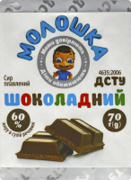 Сир плавлений 60% Шоколадний Молошка м/у 70г