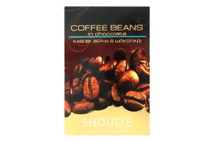 Кавові зерна в шоколадній глазурі Shoud'e к/у 70г