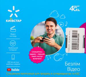 Пакет стартовый Київстар Безлим Видео