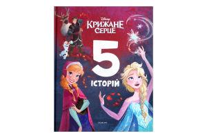 Книга Disney Крижане серце 5 історій Подарункова