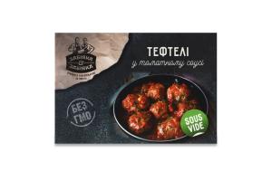 Тефтелі у томатному соусі Су-Від Забіяка кг