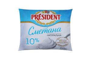 Сметана 10% President м/у 350г