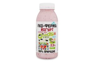 Йогурт Еко-ферма Диво ягодный микс нат ягод 2,5%