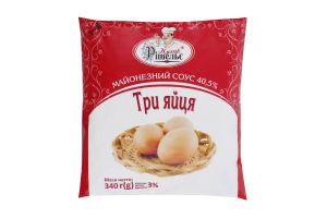 Соус майонезний 40.5% Три яйця Кухар Рішельє м/у 340г