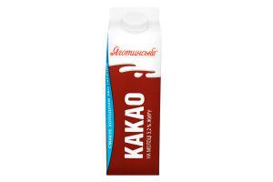 Коктейль молочный 3.2% Какао Яготинское п/п 900г