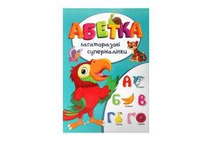 Книга Абетка Багаторазові суперналіпки