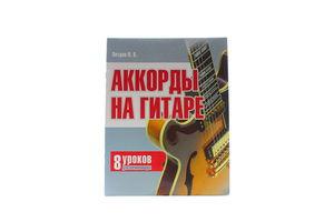 Книга Аккорды на гитаре
