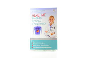 Книга Лечение болезней желудка и кишечника Вibat