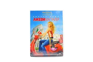 Диск DVD Лиззи Магуайер