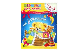 Книга На добраніч Віршики для малят Vivat арт.25492