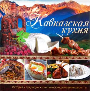 Книга Vivat Кавказская кухня рус