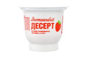 Десерт 3% творожный с наполнителем клубника Яготинський ст 130г