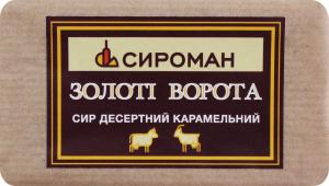 Сир 52.64% десертний карамельний Золоті ворота Сироман кг