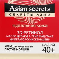 Крем для лица и шеи против морщин ночной 40+ 3D-ретинол Asian secrets Вітэкс 45мл